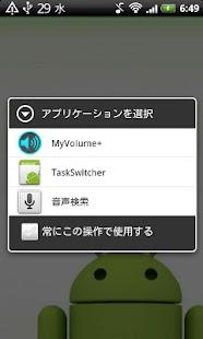 MyVolume+- screenshot thumbnail