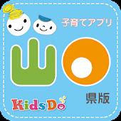 キッズドゥ山口 親子力を高める学習ノートサポートアプリ