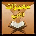 معجزات النبي icon