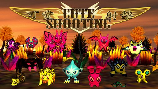 Cute Shooting 可愛射擊 3D