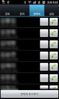 Screenshot of 스마트폰은 게임기가 아니란다.
