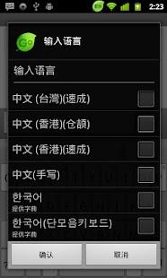 GO Keyboard - screenshot thumbnail