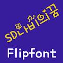 SDDreamofbutterfly FlipFont logo