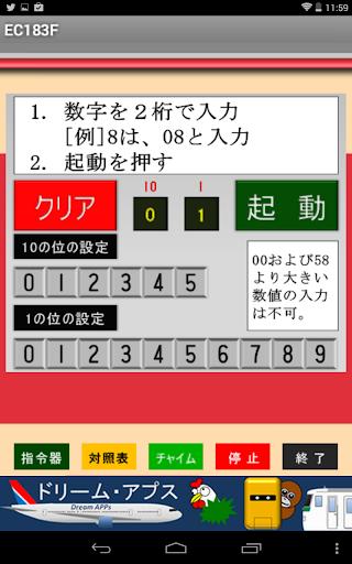玩娛樂App|国鉄時代の方向幕FREE EC183F免費|APP試玩