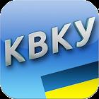 КВК України icon