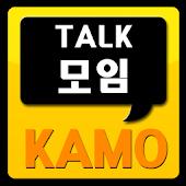 [인기] 카톡친구,모임,인맥만들기 인맥끝판왕 카모
