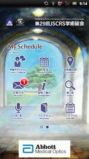 第29回JSCRS学術総会 My Schedule