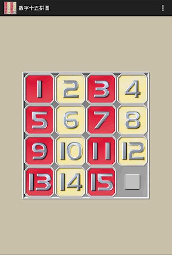 数字十五拼图
