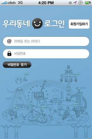 우리동네-WOORIDONGNE - screenshot