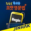 포켓영문법 왕초보 icon