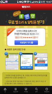 스마트폰 벨소리 (벨소리, 컬러링) - screenshot thumbnail