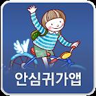 안심귀가 icon