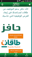 Screenshot of حافز السعودي المطور