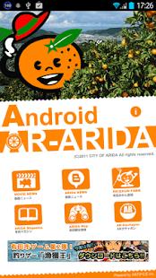 みかん農場経営ゲーム Android AR-ARIDA