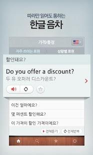 네이버 15개국 글로벌회화 Plus-언어별 4000문장- screenshot thumbnail