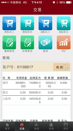 【免費財經App】招商智远香港-APP點子