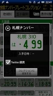 玩娛樂App|全国ナンバープレートコレクション免費|APP試玩