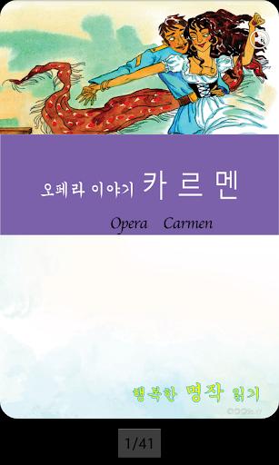 영어 명작 동화 - 오페라 이야기: 카르멘