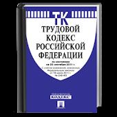 Трудовой кодекс РФ (15.01.14)