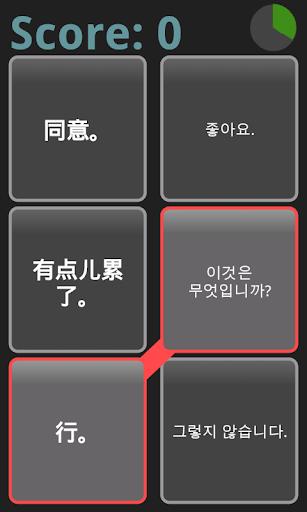 【免費教育App】한권으로 끝내는 중국어 회화사전-APP點子