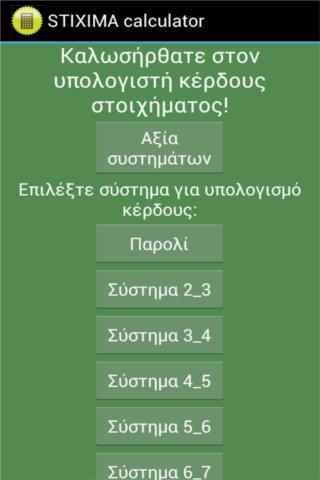 Στοίχημα - Stixima calculator- screenshot