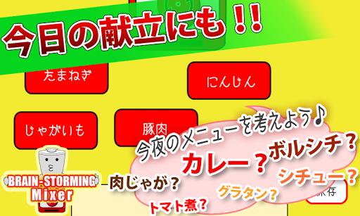 【免費商業App】ブレストミキサー-APP點子