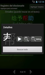 Diccionario Chino-Español - screenshot thumbnail