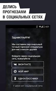 【免費生活App】Гороскоп и гороскопы друзей-APP點子