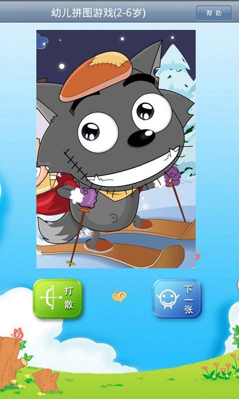 Children Puzzles幼儿拼图(>2.2) - screenshot