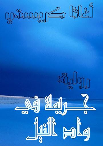 رواية جريمة في وادي النيل