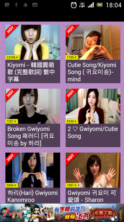 Gwiyomi - screenshot