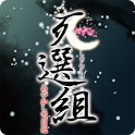 死選組〜あやかし雪月花〜 icon