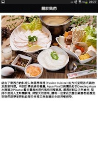 Aqua Pica 火鍋創意料理 粉絲APP - screenshot thumbnail