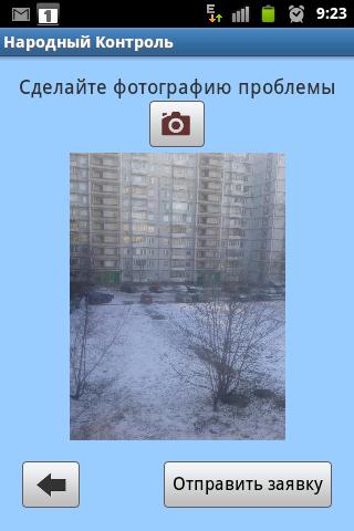 【免費社交App】Народный контроль - Череповец-APP點子