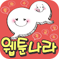 Download Android App 웹툰나라 - 무료만화 for Samsung
