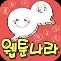 웹툰나라 - 무료만화 APK for Nokia