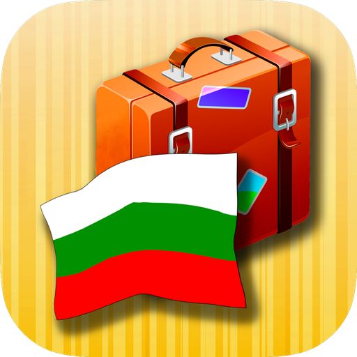 保加利亚短语 旅遊 App LOGO-硬是要APP