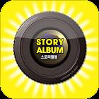 카카오갤러리(카톡+카스사진저장) icon
