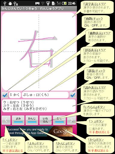 【無料】かんじけんてい10きゅう れんしゅうアプリ 女子用