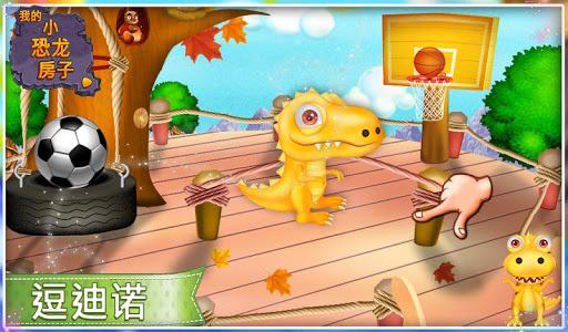 我的小恐龍之家|玩教育App免費|玩APPs