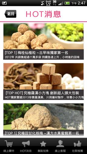 【免費生活App】益生堂凡吉力-APP點子