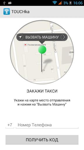 TOUCHka Taxi