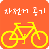 자전거 공기