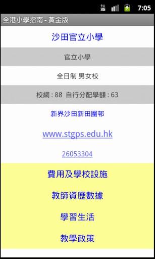 【免費教育App】全港小學指南 - 黃金版-APP點子