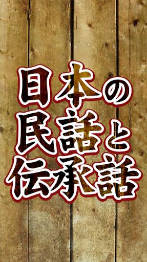 日本各地の民話伝承伝説