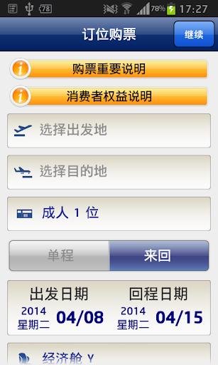 玩免費旅遊APP 下載中华航空 app不用錢 硬是要APP
