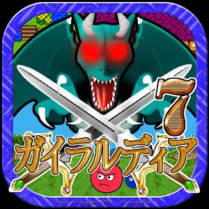 角色扮演のガイラルディア7 LOGO-記事Game