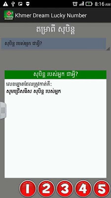 Khmer Dream Lottery Horoscope - screenshot