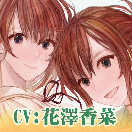 娱乐の着ボイス 花(CV:花澤香菜) LOGO-記事Game