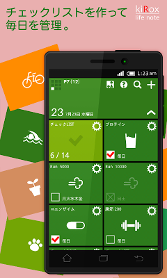 ライフノート kiRox - screenshot